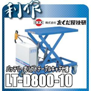 【をくだ屋技研】 バッテリー式 リフトテーブルキャデ 《 LT-D800-10 》 |doguya-risaku