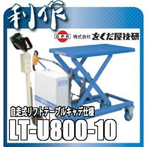 【をくだ屋技研】 自走式 リフトテーブルキャデ 《 LT-U800-10 》 |doguya-risaku