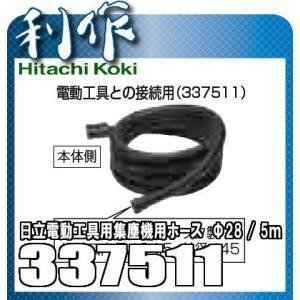 ハイコーキ(日立工機)ホース組(内径D28×5M)《337511》集塵機ホース 帯電防止剤配合