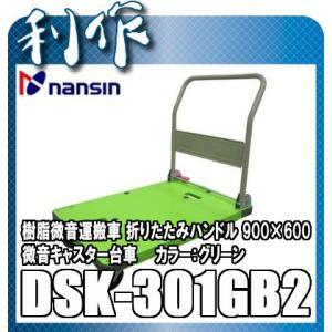【ナンシン】 樹脂微音運搬車 サイレントマスター 《DSK-301GB2》 カラー:グリーン 折りたたみハンドル 微音キャスター台車 DSK301GB2 doguya-risaku