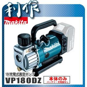 マキタ 充電式真空ポンプ [ VP180DZ ] 18V本体のみ / (バッテリ、充電器なし)|doguya-risaku