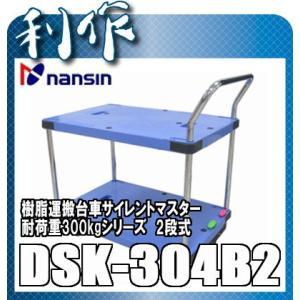 【ナンシン】樹脂運搬台車サイレントマスター《DSK-304B2》耐荷重300kgシリーズ 2段式 doguya-risaku