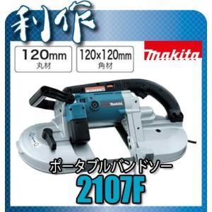 マキタ ポータブルバンドソー 2107F ハンディタイプ 120mmの丸材・120×120mm角材切断!|doguya-risaku