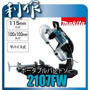 マキタ ポータブルバンドソー2107FW 定置式 丸材115mm・角材100×100mm可能!|doguya-risaku