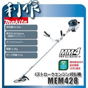 マキタ 4ストロークエンジン刈払機 [ MEM428 ] Uハンドル / 草刈機
