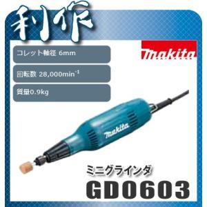 マキタ 100Vミニグラインダ (GD0603)|doguya-risaku