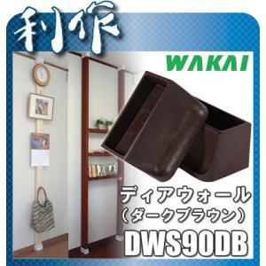 ワカイ ディアウォール DWS90DB(ダークブラウン)