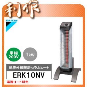 ダイキン 遠赤外線暖房機セラムヒート [ ERK10NV ] 単相200V シングルタイプ