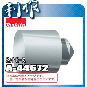 マキタ ビットピース [ A-44672 ]|doguya-risaku
