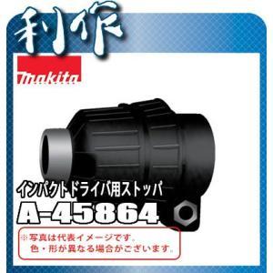 マキタ インパクトドライバ用ストッパ [ A-45864 ]|doguya-risaku