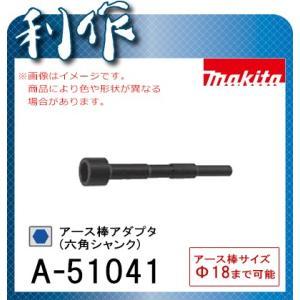 マキタ アース棒アダプタ(六角シャンク) [ A-51041 ]  / アース棒サイズφ18まで可能|doguya-risaku