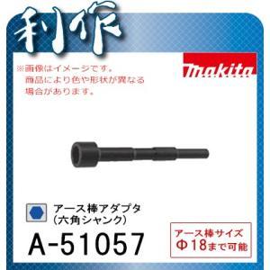 マキタ アース棒アダプタ(六角シャンク) [ A-51057 ]  / アース棒サイズφ18まで可能|doguya-risaku