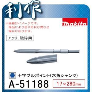 マキタ 十字ブルポイント(六角シャンク) [ A-51188 ] 17×280mm / ハツリ・破砕用|doguya-risaku