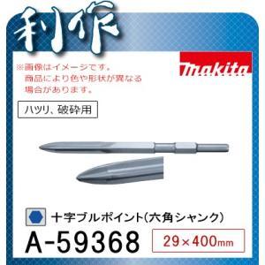 マキタ 十字ブルポイント(六角シャンク) [ A-59368 ] 29×400mm / ハツリ・破砕用|doguya-risaku
