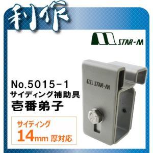 スターエム サイディング補助工具 (壱番弟子) [ 5015-1 ] 14mm対応|doguya-risaku