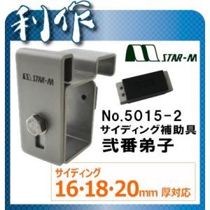 スターエム サイディング補助工具 (弐番弟子) [ 5015-2 ] 16・18・20mm対応|doguya-risaku
