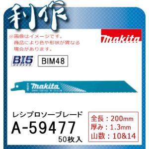 マキタ レシプロソーブレードBIM48 (BI5 バイファイブ) [ A-59477 ] 200mm×10&14山(50枚入) / 鉄・ステンレス・設備解体用|doguya-risaku