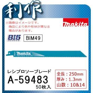 マキタ レシプロソーブレードBIM49 (BI5 バイファイブ) [ A-59483 ] 250mm×10&14山(50枚入) / 鉄・ステンレス・設備解体用|doguya-risaku