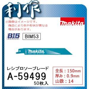 マキタ レシプロソーブレードBIM53 (BI5 バイファイブ) [ A-59499 ] 150mm×14山(50枚入) / 鉄・ステンレス用|doguya-risaku