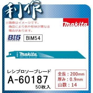 マキタ レシプロソーブレードBIM54 (BI5 バイファイブ) [ A-60187 ] 200mm×14山(50枚入) / 鉄・ステンレス用|doguya-risaku