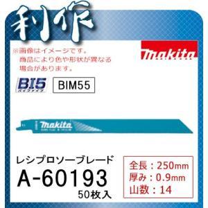 マキタ レシプロソーブレードBIM55 (BI5 バイファイブ) [ A-60193 ] 250mm×14山(50枚入) / 鉄・ステンレス用|doguya-risaku