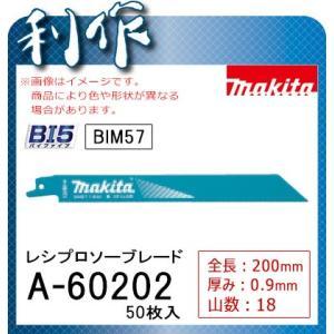 マキタ レシプロソーブレードBIM57 (BI5 バイファイブ) [ A-60202 ] 200mm×18山(50枚入) / 鉄・ステンレス・ダクト・デッキプレート用|doguya-risaku