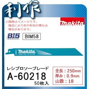 マキタ レシプロソーブレードBIM58 (BI5 バイファイブ) [ A-60218 ] 250mm×18山(50枚入) / 鉄・ステンレス・ダクト・デッキプレート用|doguya-risaku