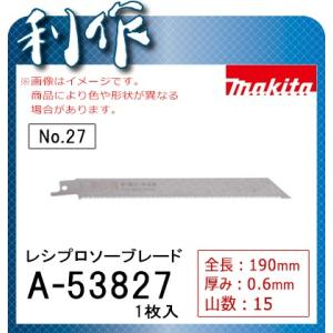 マキタ レシプロソーブレードNo.27 [ A-53827 ] 190mm×15山(1枚入) / 竹・塩ビ・木材用(細目)|doguya-risaku