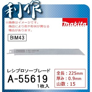 マキタ レシプロソーブレードBIM43 [ A-55619 ] 225mm×15山(1枚入) / 竹・塩ビが高能率(細目)|doguya-risaku
