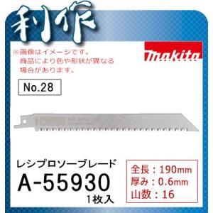 マキタ レシプロソーブレードNo.28 [ A-55930 ] 190mm×16山(1枚入) / 木材・庭木用(粗目)|doguya-risaku