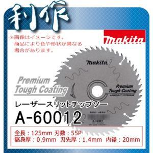マキタ レーザースリットチップソー (集成材・一般木材用) [ A-60012 ] 125mm×55P / マルノコ用 doguya-risaku