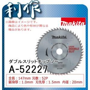 マキタ レーザーダブルスリットチップソー (一般木材用) [ A-52227 ] 147mm×52P / マルノコ用 doguya-risaku