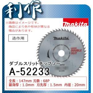 マキタ レーザーダブルスリットチップソー (一般木材用) [ A-52233 ] 147mm×68P / 造作マルノコ用 doguya-risaku