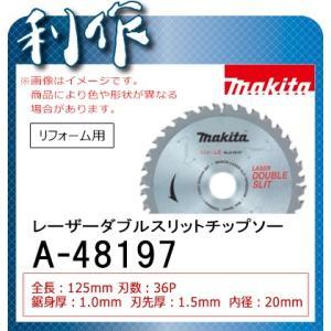 マキタ レーザーダブルスリットチップソー (一般木材用) [ A-48197 ] 125mm×36P / マルノコ用 リフォーム用 doguya-risaku