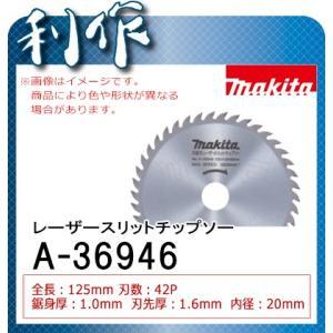 マキタ レーザースリットチップソー (一般木材用) [ A-36946 ] 125mm×42P / マルノコ用 doguya-risaku