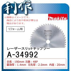 マキタ レーザースリットチップソー (一般木材用) [ A-34992 ] 190mm×48P / マルノコ用 リフォーム用 doguya-risaku