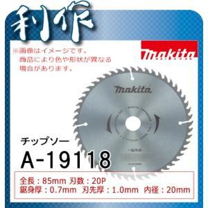 マキタ チップソー (一般木材用) [ A-19118 ] 85mm×20P / マルノコ用 doguya-risaku