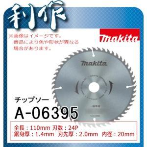 マキタ チップソー (一般木材用) [ A-06395 ] 110mm×24P / マルノコ用 doguya-risaku
