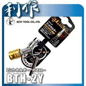 ベストツール 1PCビットホルダー [ BTH-2Y ] イエロー