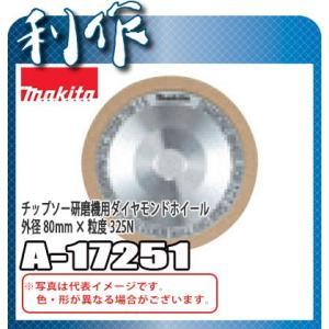 マキタ チップソー研磨機用ダイヤモンドホイール [ A-17251 ] 外径80mm×粒度325N doguya-risaku
