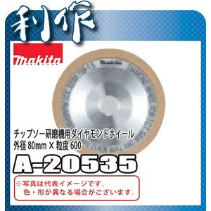 マキタ チップソー研磨機用ダイヤモンドホイール [ A-20535 ] 外径80mm×粒度600 doguya-risaku