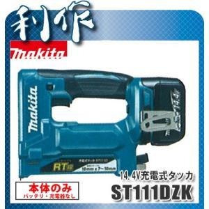 マキタ 充電式タッカ [ ST111DZK ] 14.4V本体のみ / (バッテリ、充電器なし) ステープルRT線用|doguya-risaku