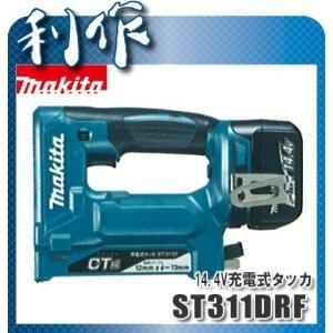 マキタ 充電式タッカ [ ST311DRF ] 14.4V(3.0Ah)セット品 / ステープルCT線用|doguya-risaku