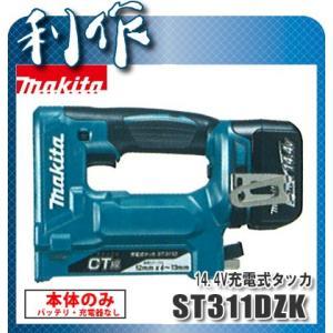 マキタ 充電式タッカ [ ST311DZK ] 14.4V本体のみ / (バッテリ、充電器なし) ステープルCT線用|doguya-risaku