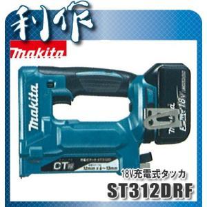 マキタ 充電式タッカ [ ST312DRF ] 18V(3.0Ah)セット品 / ステープルCT線用 doguya-risaku