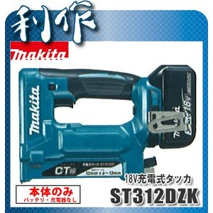 マキタ 充電式タッカ [ ST312DZK ] 18V本体のみ / (バッテリ、充電器なし) ステープルCT線用 doguya-risaku