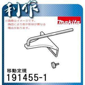 マキタ 移動定規 [ 191455-1 ]|doguya-risaku