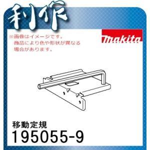 マキタ 移動定規 [ 195055-9 ]|doguya-risaku