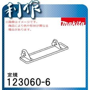 マキタ 定規 [ 123060-6 ]|doguya-risaku