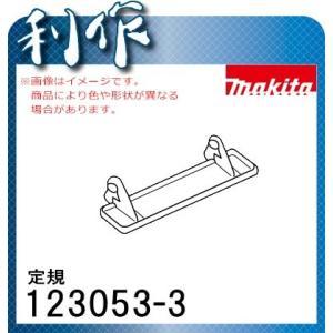 マキタ 定規 [ 123053-3 ]|doguya-risaku